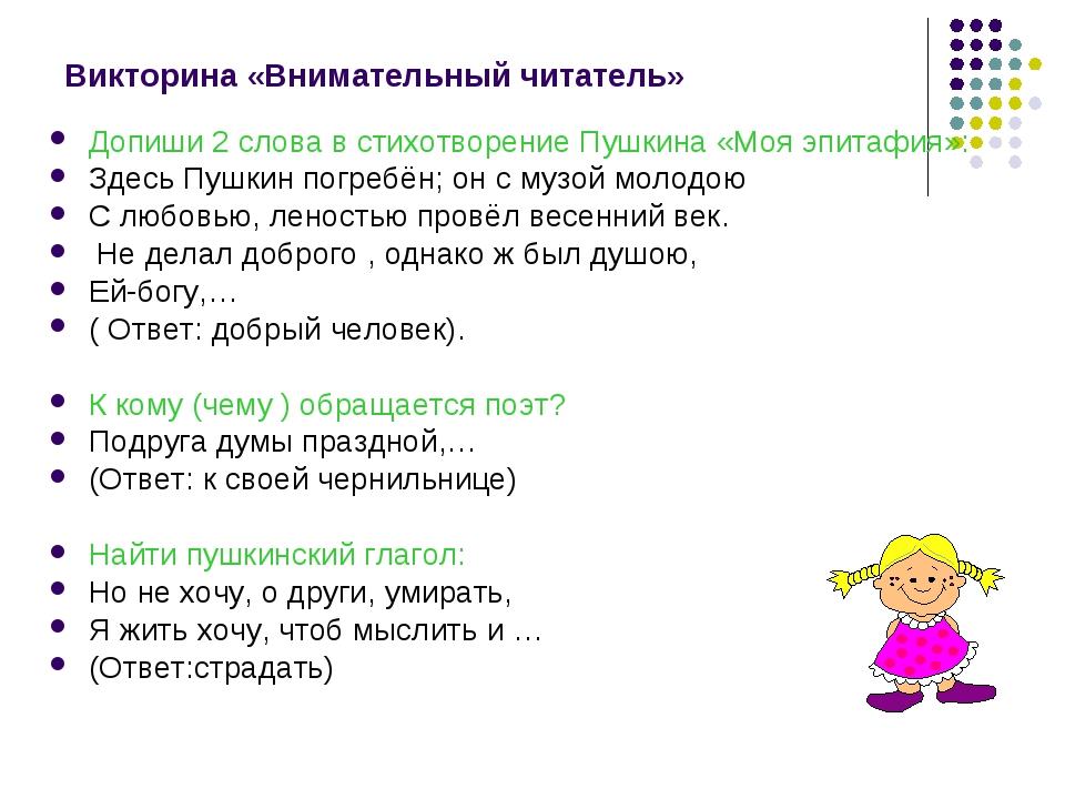Викторина «Внимательный читатель» Допиши 2 слова в стихотворение Пушкина «Моя...
