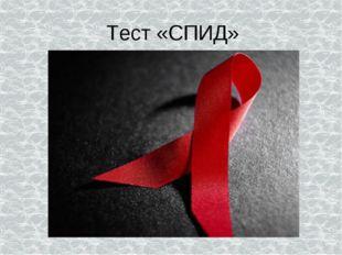 Тест «СПИД»
