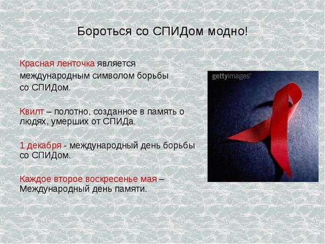 Бороться со СПИДом модно! Красная ленточка является международным символом бо...