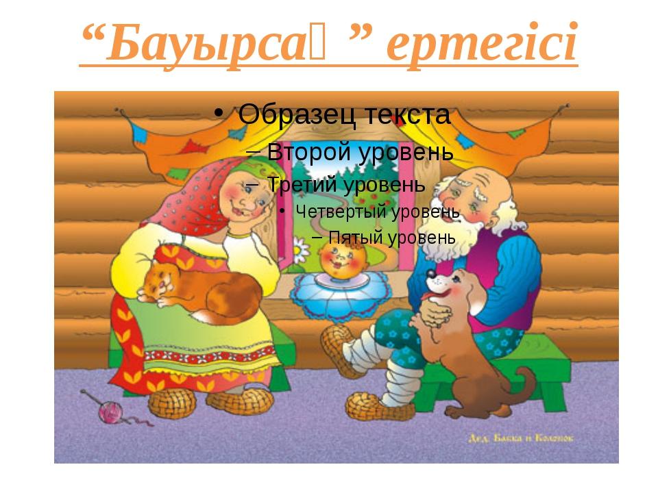"""""""Бауырсақ"""" ертегісі"""