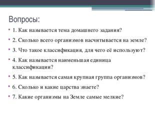 Вопросы: 1. Как называется тема домашнего задания? 2. Сколько всего организмо