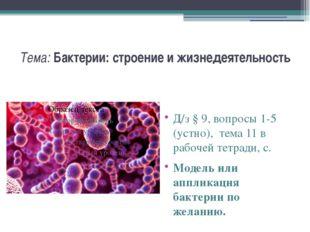 Тема: Бактерии: строение и жизнедеятельность Д/з § 9, вопросы 1-5 (устно), те