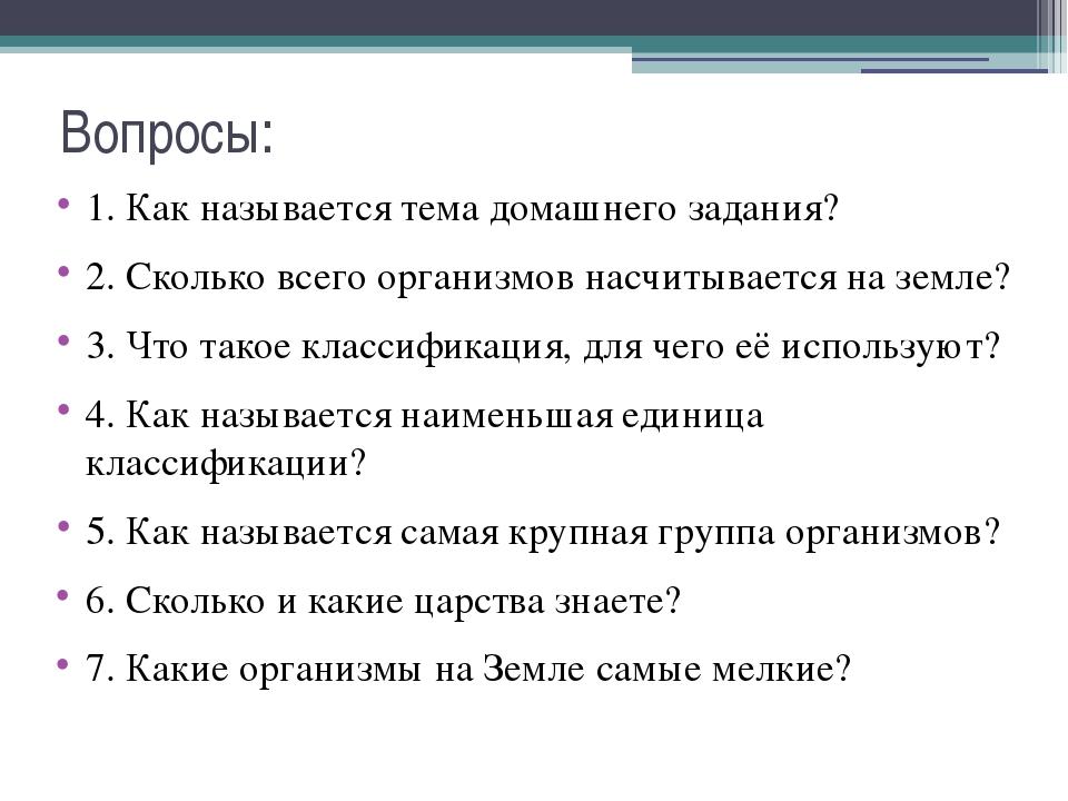 Вопросы: 1. Как называется тема домашнего задания? 2. Сколько всего организмо...