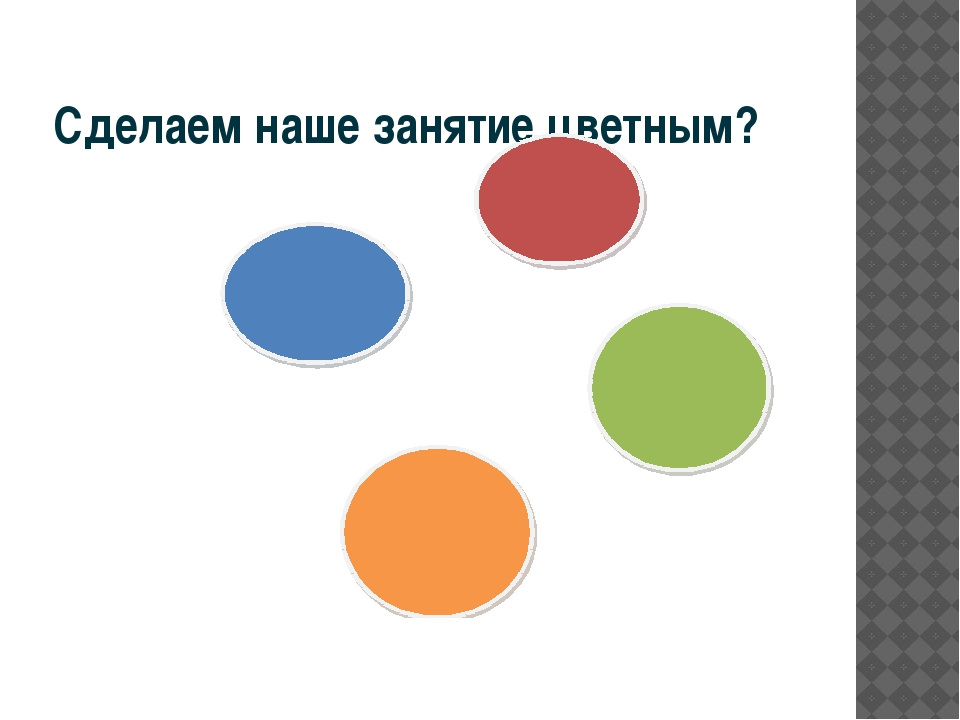 Сделаем наше занятие цветным?