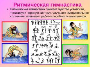 Ритмическая гимнастика Ритмическая гимнастика снижает чувство усталости, тони