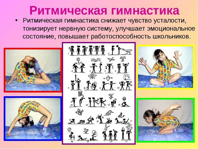 Ритмическая гимнастика Ритмическая гимнастика снижает чувство усталости, тони...