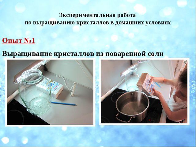 Экспериментальная работа по выращиванию кристаллов в домашних условиях Опыт №...