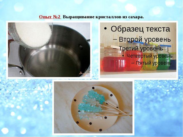 Опыт №2 Выращивание кристаллов из сахара.