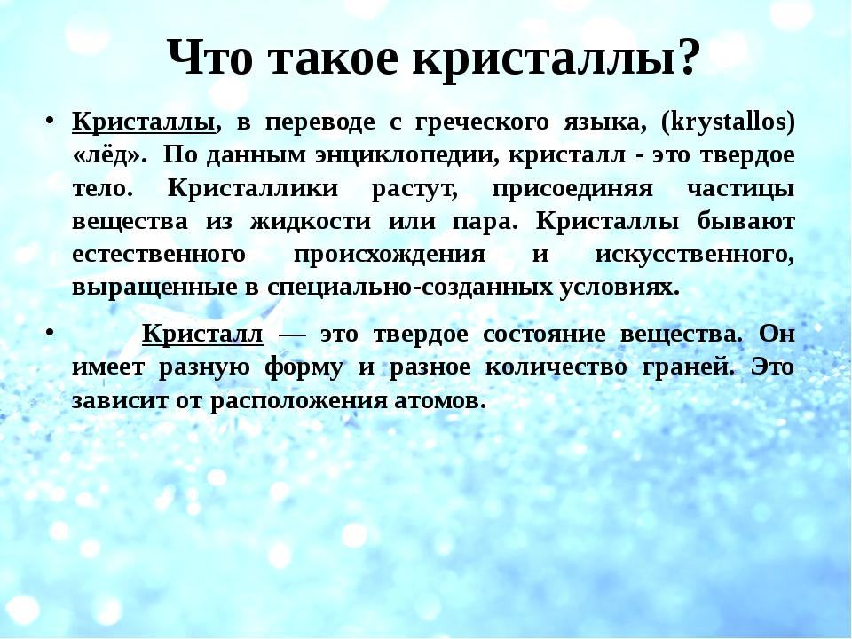 Что такое кристаллы? Кристаллы, в переводе с греческого языка, (krystallos) «...