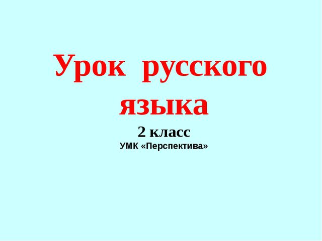 Урок русского языка 2 класс УМК «Перспектива»