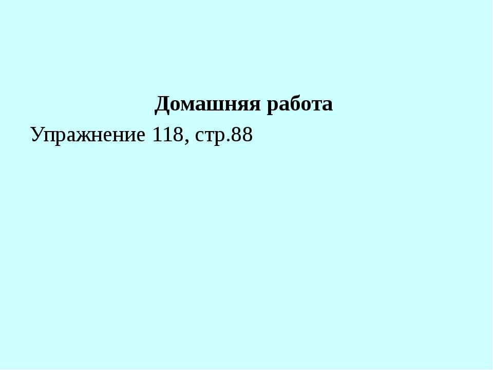 Домашняя работа Упражнение 118, стр.88