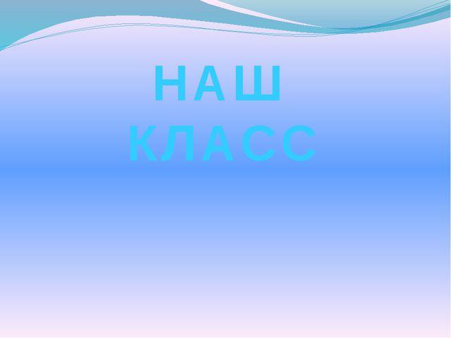 Н А Ш К Л А С С