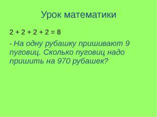 Урок математики 2 + 2 + 2 + 2 = 8 - На одну рубашку пришивают 9 пуговиц. Скол