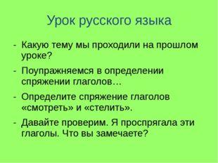 Урок русского языка Какую тему мы проходили на прошлом уроке? Поупражняемся в