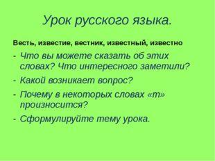 Урок русского языка. Весть, известие, вестник, известный, известно Что вы мож