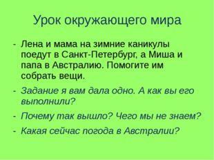 Урок окружающего мира Лена и мама на зимние каникулы поедут в Санкт-Петербург