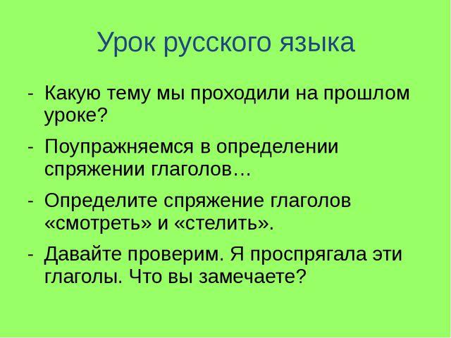 Урок русского языка Какую тему мы проходили на прошлом уроке? Поупражняемся в...