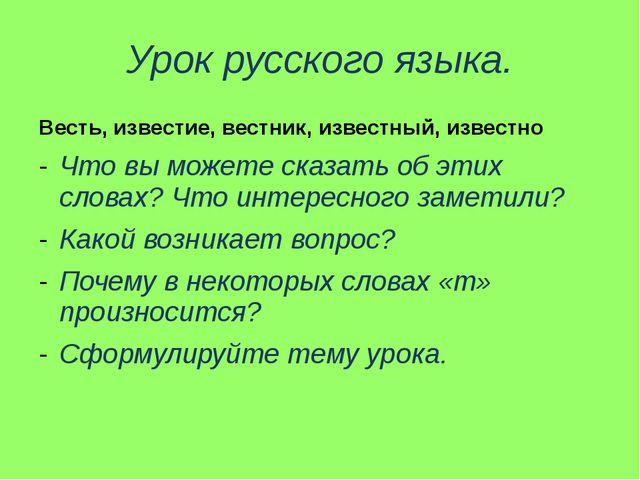 Урок русского языка. Весть, известие, вестник, известный, известно Что вы мож...