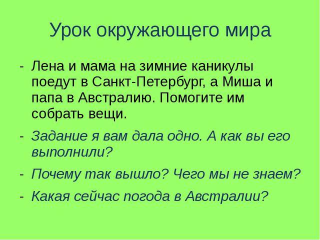 Урок окружающего мира Лена и мама на зимние каникулы поедут в Санкт-Петербург...