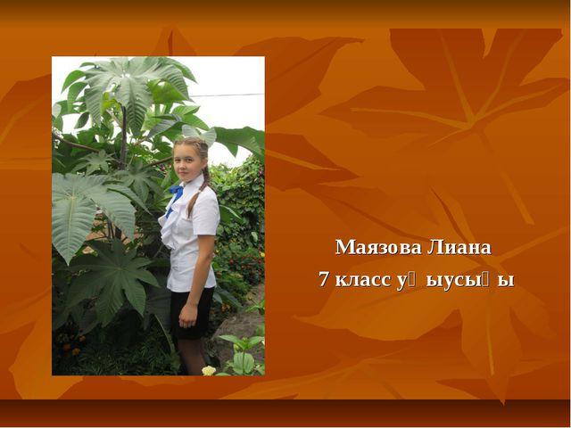 Маязова Лиана 7 класс уҡыусыһы