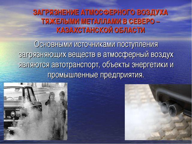 ЗАГРЯЗНЕНИЕ АТМОСФЕРНОГО ВОЗДУХА ТЯЖЕЛЫМИ МЕТАЛЛАМИ В СЕВЕРО – КАЗАХСТАНСКОЙ...