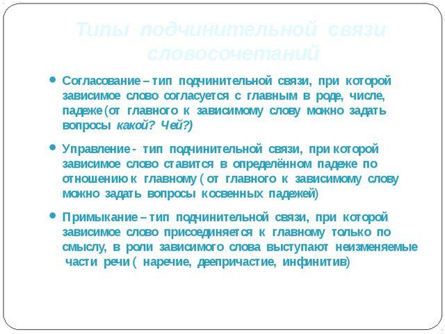 Типы подчинительной связи словосочетаний Согласование – тип подчинительной св...