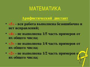 МАТЕМАТИКА Арифметический диктант «5» - вся работа выполнена безошибочно и не