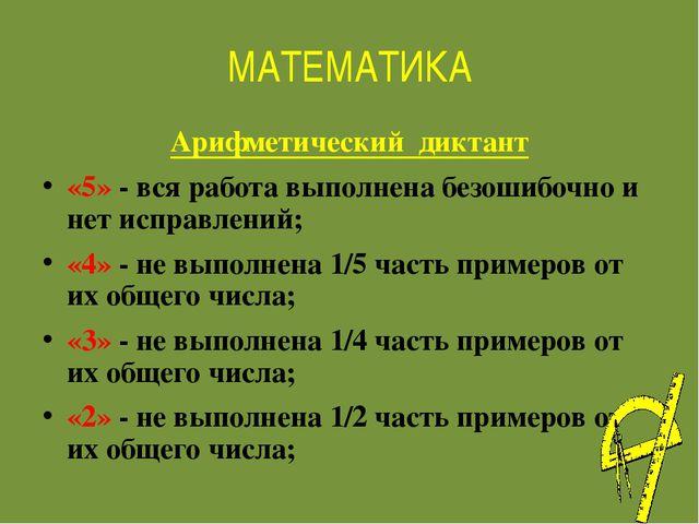 МАТЕМАТИКА Арифметический диктант «5» - вся работа выполнена безошибочно и не...
