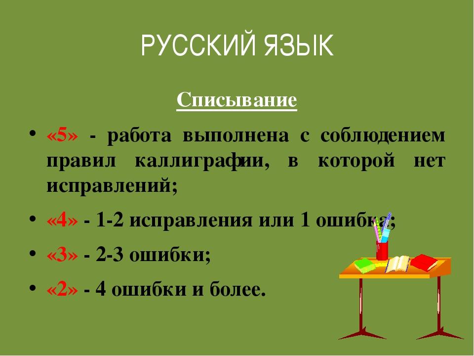 РУССКИЙ ЯЗЫК Списывание «5» - работа выполнена с соблюдением правил каллиграф...