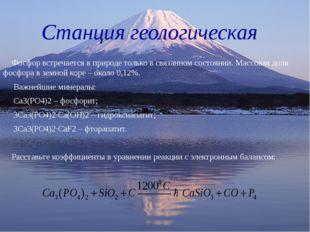 Станция геологическая     Фосфор встречается в природе только в связанном со