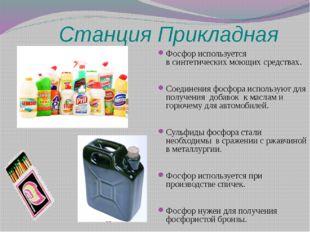 Станция Прикладная Фосфор используется  в синтетических моющих средствах. С