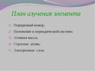 План изучения элемента Порядковый номер; Положение в периодической системе;