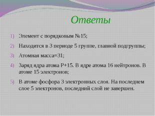 Ответы Элемент с порядковым №15;   Находится в 3 периоде 5 группе, главной