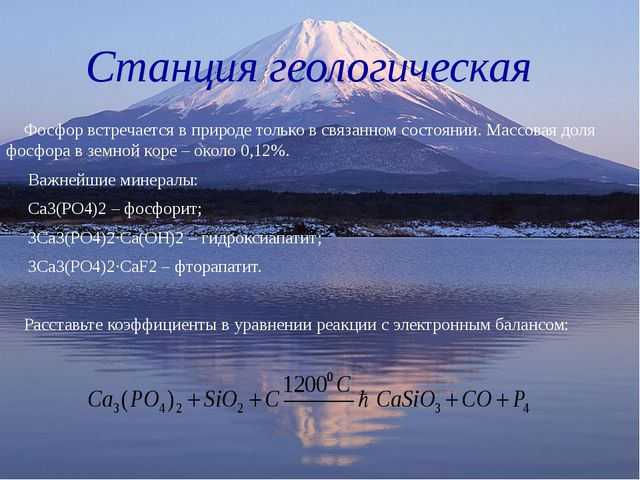 Станция геологическая     Фосфор встречается в природе только в связанном со...