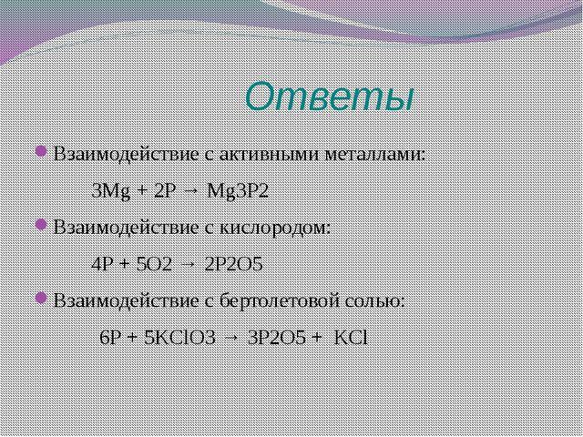 Ответы Взаимодействие с активными металлами: 3Mg + 2P → Mg3P2  Взаимодей...