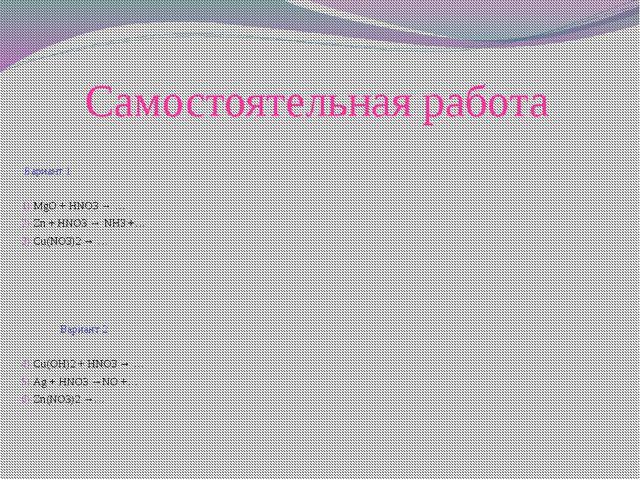 Самостоятельная работа          Вариант 1 MgO + HNO3 → … Zn + HNO3 → NH3...