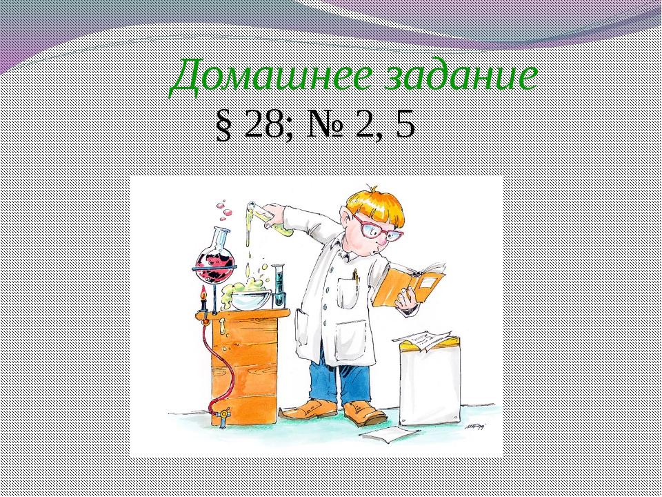 Домашнее задание § 28; № 2, 5