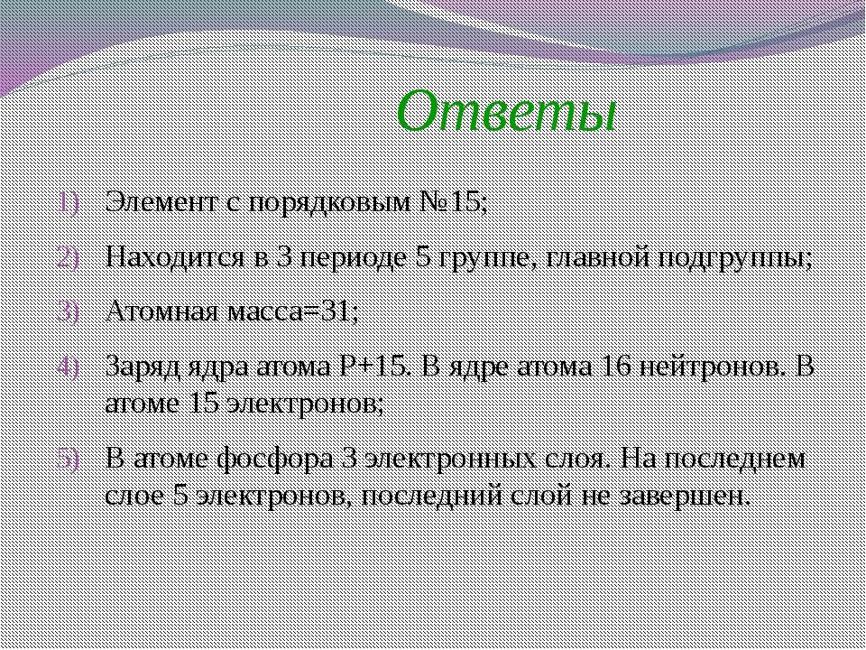 Ответы Элемент с порядковым №15;   Находится в 3 периоде 5 группе, главной...