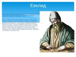 Евкли́д — древнегреческий математик, автор первого из дошедших до нас теорет