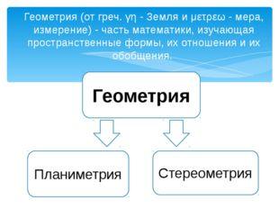 Геометрия (от греч. γη - Земля и μετρεω - мера, измерение) - часть математики