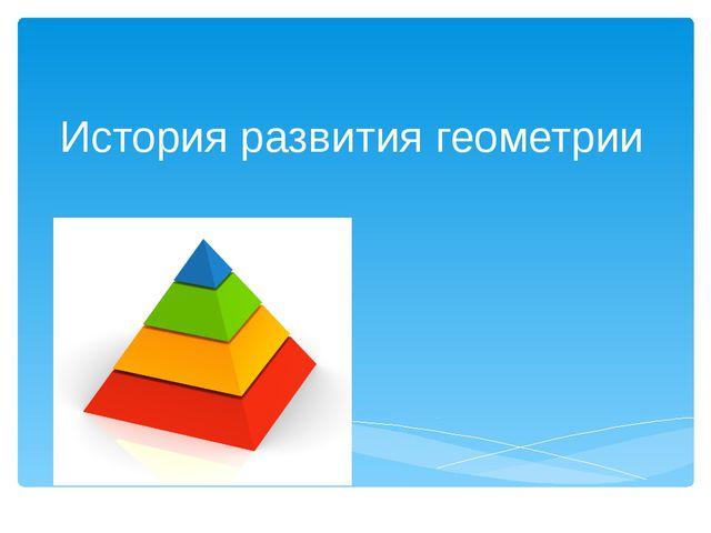 История развития геометрии