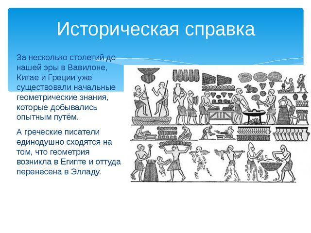 За несколько столетий до нашей эры в Вавилоне, Китае и Греции уже существовал...