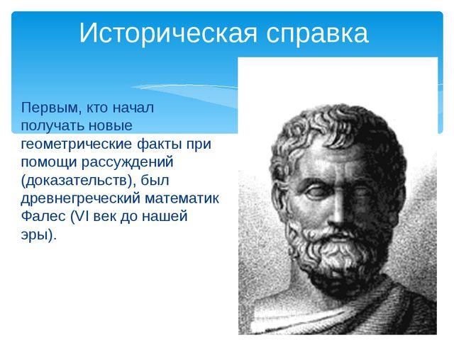 Первым, кто начал получать новые геометрические факты при помощи рассуждений...
