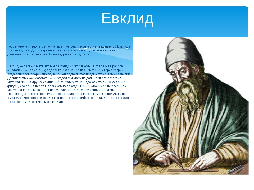 Евкли́д — древнегреческий математик, автор первого из дошедших до нас теорет...