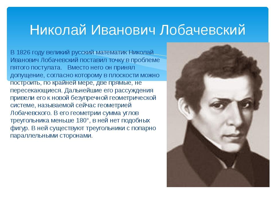 В 1826 году великий русский математик Николай Иванович Лобачевский поставил т...