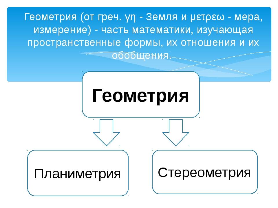 Геометрия (от греч. γη - Земля и μετρεω - мера, измерение) - часть математики...