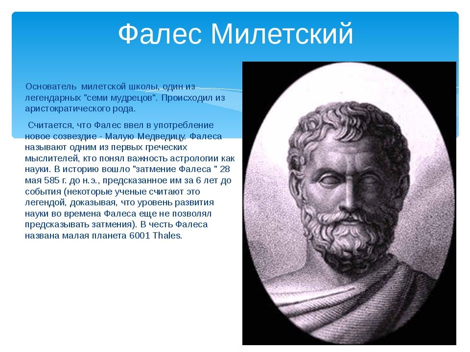 """Основатель милетской школы, один из легендарных """"семи мудрецов"""". Происходил..."""