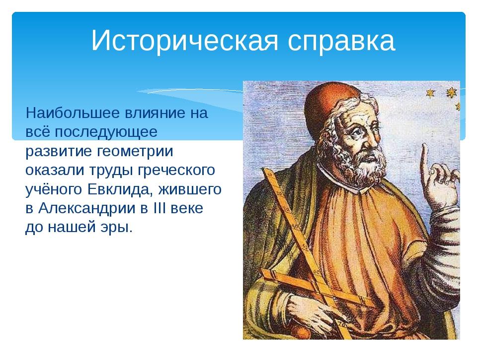 Наибольшее влияние на всё последующее развитие геометрии оказали труды гречес...