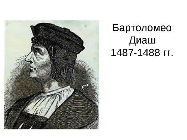 Бартоломео Диаш 1487-1488 гг.