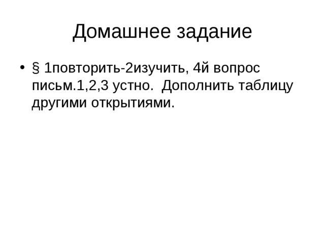 Домашнее задание § 1повторить-2изучить, 4й вопрос письм.1,2,3 устно. Дополнит...